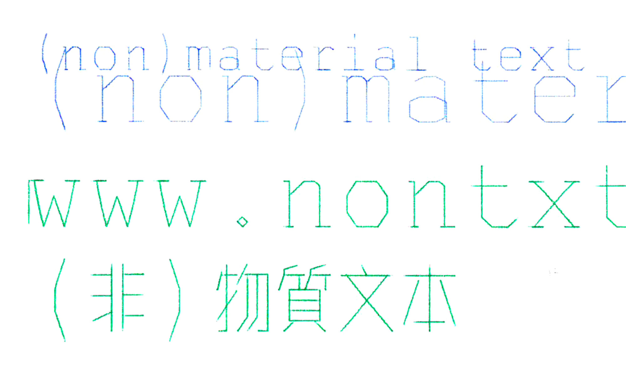 (non)material text